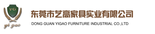 DONG GUAN YI GAO FURNITURE INDUSTRIAL COMPANY LIMITED